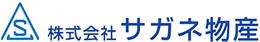 株式会社サガネ物産